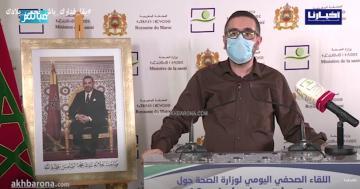 أعداد المصابين الجدد بكوفيد19 بالمغرب لازالت في انخفاض مستمر