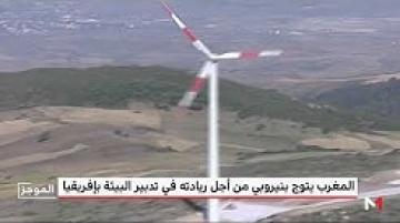 المغرب يتوج بنيروبي من أجل ريادته في تدبير البيئة بإفريقيا