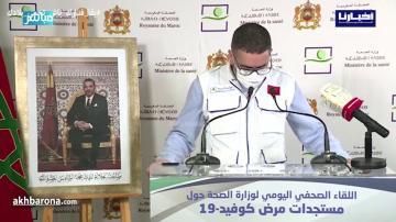 24 حالة جديدة في 24 ساعة .. تفاصيل آخر حصيلة وبائية بالمغرب