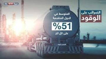 الزيادة في الضرائب على الوقود تسببت في احتجاجات فرنسا