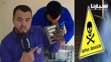 """تقني يحذر المغاربة من مخاطر """"سخانات الماء"""" ويكشف عن الجزء الذي يتسبب في وفاة العديد من الأشخاص سنويا"""