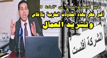 """خبير مالي يقدم حلولا قانونية لمشكل """"المادة 9"""" التي تسببت في إفلاس شركات مغربية وتشريد عمالها"""