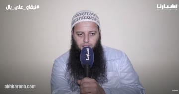 الراقي المغربي أحمد نافع: الأطفال الزوهريين لا وجود لهم.. وأتحدى أي شخص يقول العكس