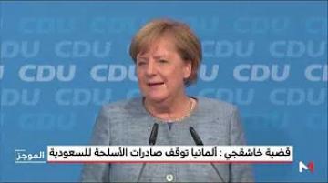 ألمانيا توقف صادرات الأسلحة للسعودية بسبب قضية خاشقجي