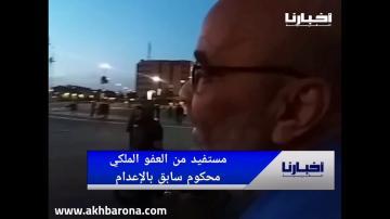 خاص: أخبارنا تواكب مغادرة أول السجناء المستفيدين من العفو لسجن الأودية بمراكش