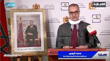 الحصيلة اليومية للجائحة بالمغرب .. الثلاثاء 07 أبريل