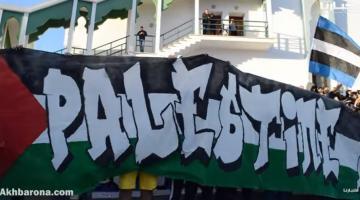العلم الفلسطيني يوحد الجماهير التطوانية والطنجاوية في مباراة كرة قدم
