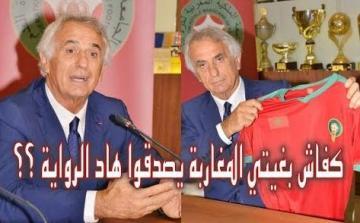 فين هو اللوجيك: خاليلوزيتش .. سامحت في راتب بـ 200 مليون باش ندرب المغرب بـ 80 مليون فقط