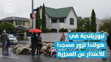 نيوزيلندية في هولندا تزور مسجدا للاعتذار عن المجزرة
