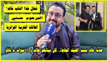 """العلالي: """"الشاب خالد"""" تصدم بسبب الضيف المفاجأة.. كان بيناتهم خلاف وبسبابو 10 سنوات ما شافو"""