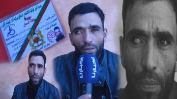 حالة إنسانية مؤثرة : مواطن مغربي يوجه نداء للقلوب الرحيمة