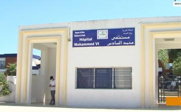 طنجة: افتتاح وحدة جديدة للتكفل بمرضى كوفيد 19