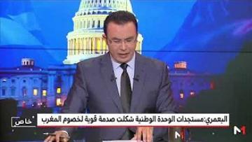 أي دلالات لاعتراف الإدارة الأمريكية بالوحدة للترابية للمغرب؟