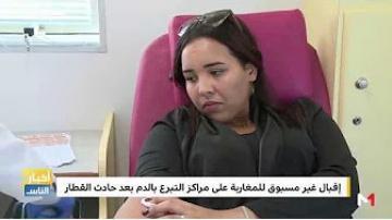 إقبال منقطع النظير للمغاربة على مراكز الدم بعد حادث بوقنادل