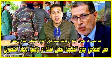 خبير اقتصادي يقدم حلولا واقعية لحماية حوالي مليونَي مغربي سيصبحون بلا مورد رزق خلال رمضان