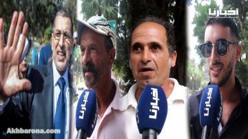 رسائل قوية للمواطنين إلى العدالة والتنمية بعد تموقعه المرتقب في المعارضة