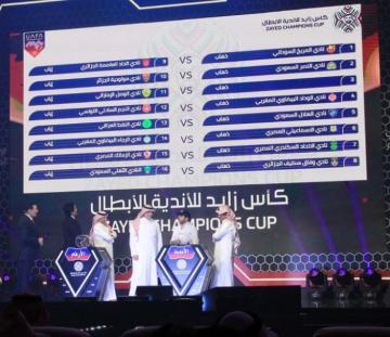 الكشف عن مواعيد مباريات الوداد والرجاء في ثمن نهائي كأس زايد