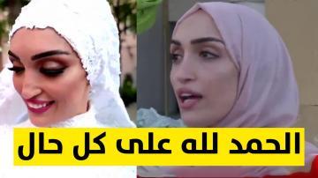 أول تصريح للفتاة التي تضرر حفل زفافها بسبب إنفجار مرفأ بيروت