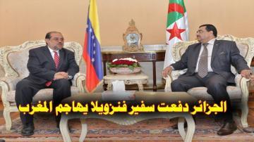 سفير فنزويلا بالجزائر يهاجم المغرب بسبب دعمه للرئيس الفنزويلي الجديد