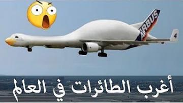 أغرب طائرات - لن تصدق أنها قادرة بالفعل على الطيران