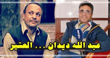 """الفنان حسن مكيات يتحدث عن زميله الفنان """"عبد الله ديدان"""" وكيف لقب بـ """"العشير"""""""