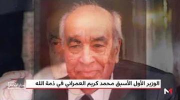الوزير الأول الأسبق محمد كريم العمراني في ذمة الله