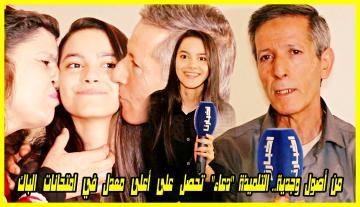 """التلميذة """"دعاء"""" صاحبة أعلى معدل في امتحانات الباك بجهة الرباط تفتح قلبها للمغاربة وتكشف قصة تفوقها"""