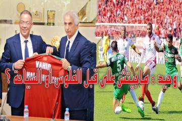 بين لاعبي البطولة، الخليج وأوروبا : خاليلوزيتش يحسم في أمر من يستحق حمل القميص الوطني