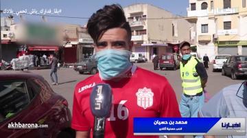 هذ ما قاله لاعب حسنية أكادير محمد بن حساين عن فترة الحجر الصحي وهذه رسالته للجماهير السوسية