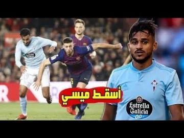 بوفال يبدع ضد برشلونة ويسقط ميسي بمراوغة رائعة جعلت جماهير البارصا تصفق له لحظة خروجه