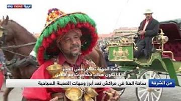 ساحة جامع الفنا في مراكش أبرز وجهات المدينة السياحية التي تحفظ تراث المغرب وتستقطب سياحه