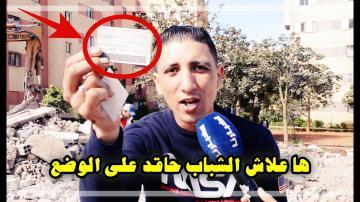ها علاش الشباب حــاقد على البلاد.. فنظركم واش عندو الصح فهدشي لي قال؟
