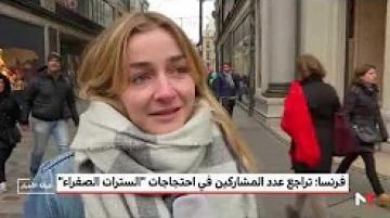"""فرنسا: تراجع عدد المشاركين في احتجاجات """"السترات الصفراء"""""""