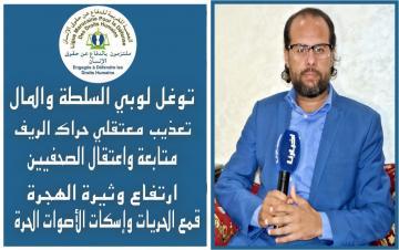 بكل جرأة: تشيكيطو في تصريح ناري بعد انتخابه رئيسا للعصبة المغربية للدفاع عن حقوق الإنسان