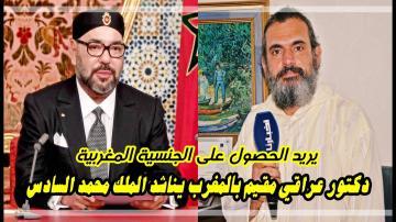 عالم عراقي مقيم بالمغرب يناشد الملك محمد السادس.. الجنسية المغربية ستحد من مـعاناتي