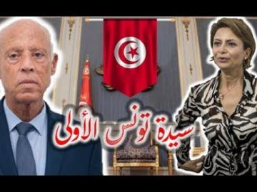 من هي اشراف شبيل زوجة قيس سعيد وسيدة تونس الأولى؟