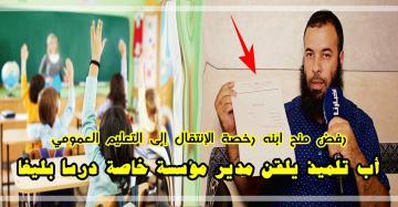 أب تلميذ ينتصر على مدير مؤسسة خاصة.. رفض منحه شهادة الانتقال لكنه حصل عليها بطريقة قانونية وسهلة
