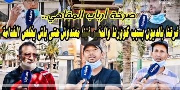 أرباب المقاهي يرفضون قرار الحكومة.. 3 أشهر وحنا سادين وغرقنا بالديون وهاد الحل مخدامش