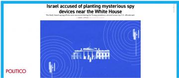 """""""إف بي آي"""" ترجح وقوف إسرائيل وراء عملية تجسس على ترامب وإدارته"""