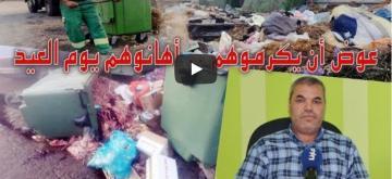 مدير شركة للنظافة: عمالنا بقاو خدامين نهار العيد حتى لـ 3 الليل في الأخير يجازيونا بهذه الطريقة