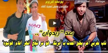 """شاب مغربي يصنع الحدث بأمريكا.. خدم بزاف مع الأسطورة """"فاندام"""" وكان وراء نجاح أشهر الأفلام هوليود"""