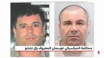 """محاكمة """"إل تشابو"""" في ظل إجراءات أمنية استثنائية"""