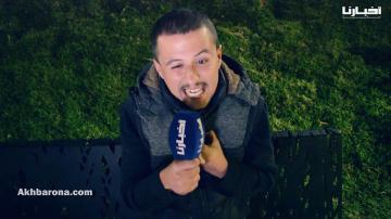 شاب مغربي يحكي بمرارة قصته الغريبة