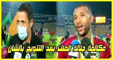 عموتة والكعبي يتحدثان عن مكالمة جلالة الملك بعد تتويج المنتخب المغربي بكأس الشان الإفريقي