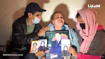 أسرة تبحث عن ابنتها المختفية بأكادير ..اختفت منذ نحو 4 أيام وتتابع دراستها بجامعة إبن زهر