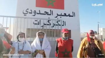 من قلب الكركرات: المجتمع المدني يدعو المغاربة إلى الإحتفال بالأعراس والمناسبات بالمنطقة الحدودية