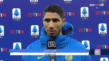 تصريحات أشرف حكيمي بعد تسجيل هدفين في مباراة الأنتر وبولونيا