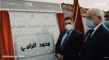 أمزازي يشيد بالتضحيات التي قدمها د.محمد الرامي ويطلق اسمه على مشروع مدرسة ابتدائية بمدينة تطوان