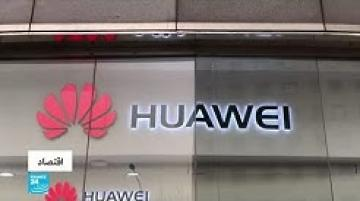 ضربة موجعة جديدة لشركة هواوي الصينية
