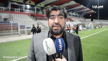 رئيس المغرب التطواني يتأسف لغياب الجماهير عن المدرجات في مباراة برشيد